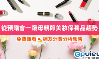 從預購會一窺母親節美妝保養品趨勢 不可輕忽的年輕族群購買力