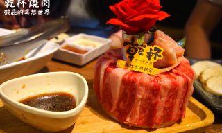 【FB熱門事件】壽星快來!乾杯免費送你「燒肉蛋糕」