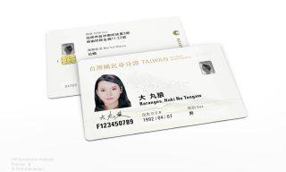 【熱門新聞】就愛「台灣」證件!「嶼民在地」暫居新身分證設計票選第一