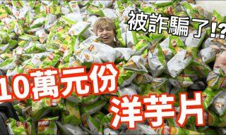 【放火】收到十萬元份量的洋芋片後 他竟然…