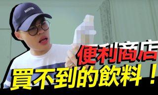 【聖結石Saint】台灣便利商店已經買不到的飲料!