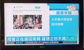 【狄卡熱門事件】華視改革 拒絕垃圾新聞