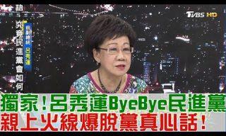 【少康戰情室】呂秀蓮親上火線爆脫黨真心話!