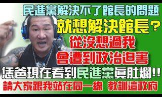 【PTT熱門事件】館長:從沒想過我會遭到政治迫害