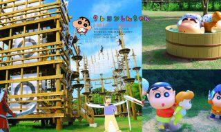 【FB熱門事件】蠟筆小新冒險樂園開幕!好拍又好玩