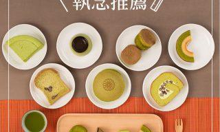 通路跨界聯名百年抹茶品牌 甜點大受網友喜愛
