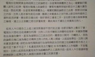 【PTT熱門事件】佩琪告了!「損害名譽」求償三立500萬元