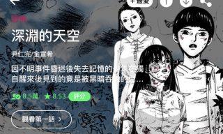 【狄卡熱門事件】台灣的「大陸政府基地」?韓國漫畫「深淵的天空」惹議