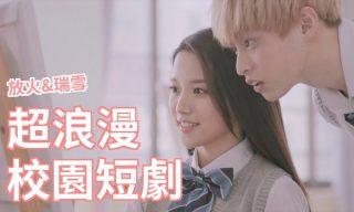 【放火&瑞雪】超浪漫的校園短劇!! #青春!#放閃?