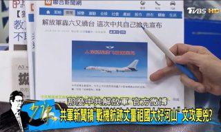 【少康戰情室】中共轟-6K戰機又來!?