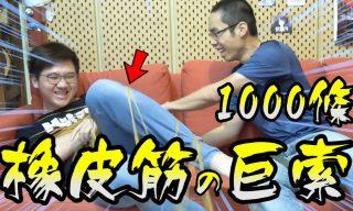 【胡思亂搞】用1000條橡皮筋串成的彈力繩!!!