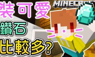 【茶杯】他都靠這個方法加強Minecraft的鑽石運…