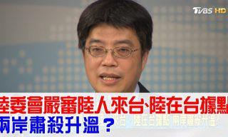 【少康戰情室】委會嚴審陸人來台 兩岸肅殺升溫?