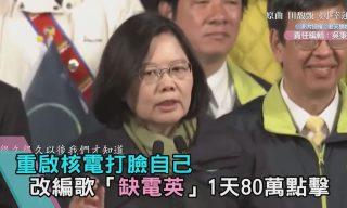 【TVBS】重啟核電被譏 老天鵝改編「缺電英」