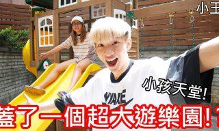 【小玉】蓋了一個超大遊樂園?一座五萬一!