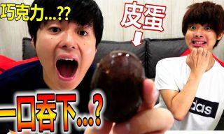 【 三原JAPAN】日本人在不知情的情況下一口吞下皮蛋…