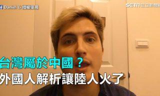 【三立新聞】台灣屬於中國?他的解析讓中國人火了