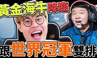【聖結石】與世界冠軍「SMG海牛」雙排傳說對決!
