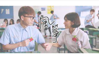 【黃氏兄弟】畢業經典歌「風箏」翻唱  校園MV ft.鄭宇伶
