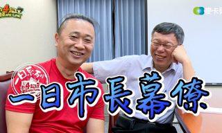 【木曜4超玩】一日系列:邰哥來挑戰 一日市長幕僚