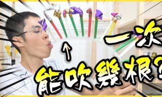 【胡子Huzi】成年男子一口氣能吹多少派對吹笛!?