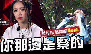 【WACKYBOYS 反骨男孩】惡搞版中國新說唱 「只騎」是對的!
