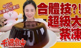 【千千進食】給你滿滿的大茶凍! 挑戰一次吃40個茶凍