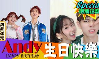 【眾量級 CROWD】虐死單身狗 Andy生日快樂!