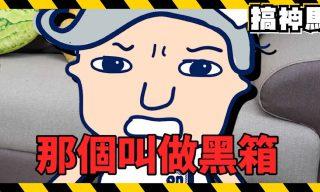 【搞神馬】虛擬Youtuber來爆料 什麼!剪輯師罷工