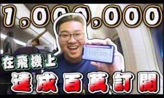 【Joeman】一百萬訂閱竟然是在飛機上達成!!!