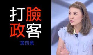 【名嘴打臉】鄉民遭顏若芳控告 意圖使人不當選?