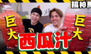【搞神馬】超巨大西瓜!10000cc西瓜汁現榨過程大公開!