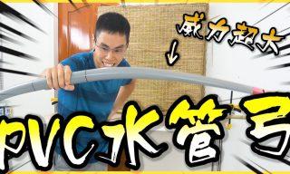 【胡子Huzi】做了一把PVC水管弓!威力完全出乎意料!