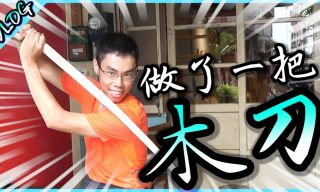 【胡子Huzi】做了一把真正的木刀! 原來木刀細節這麼多