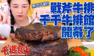 【千千進食中】千千牛排館!超大戰斧牛排在家自己煎!