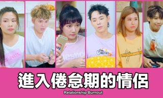 【TGOP 這群人X泱泱 LYNN】倦怠期情侶必經的五種情境!
