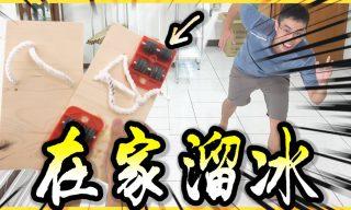 【胡子Huzi】廢棄材料回收再利用 DIY自製溜冰鞋