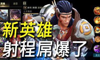 【BuBuChaCha】傳說對決最強狙擊王! 新英雄超OP射程體驗!