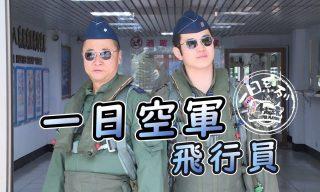 【木曜4超玩】邰哥體能大挑戰之一日空軍飛行員
