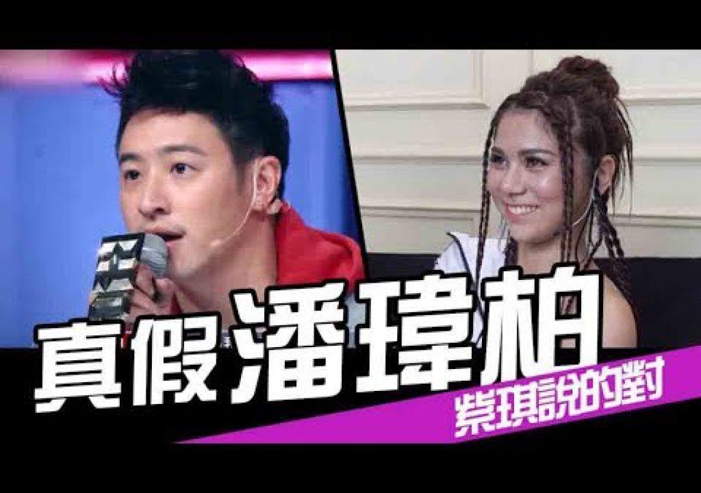 【WACKYBOYS 反骨男孩】台灣新說唱——潘瑋柏選秀!本尊現身?