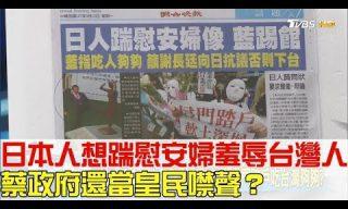 【少康戰情室】日本人作勢踹台南慰安婦 民眾交流協會前抗議!