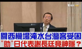 【少康戰情室】關西機場淹水,台灣人受困!駐日代表謝長廷神隱?