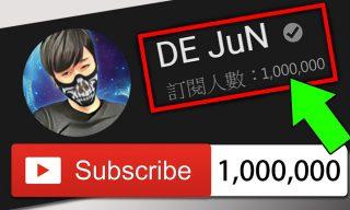 【DE JuN】新的開始!百萬訂閱成就達成!