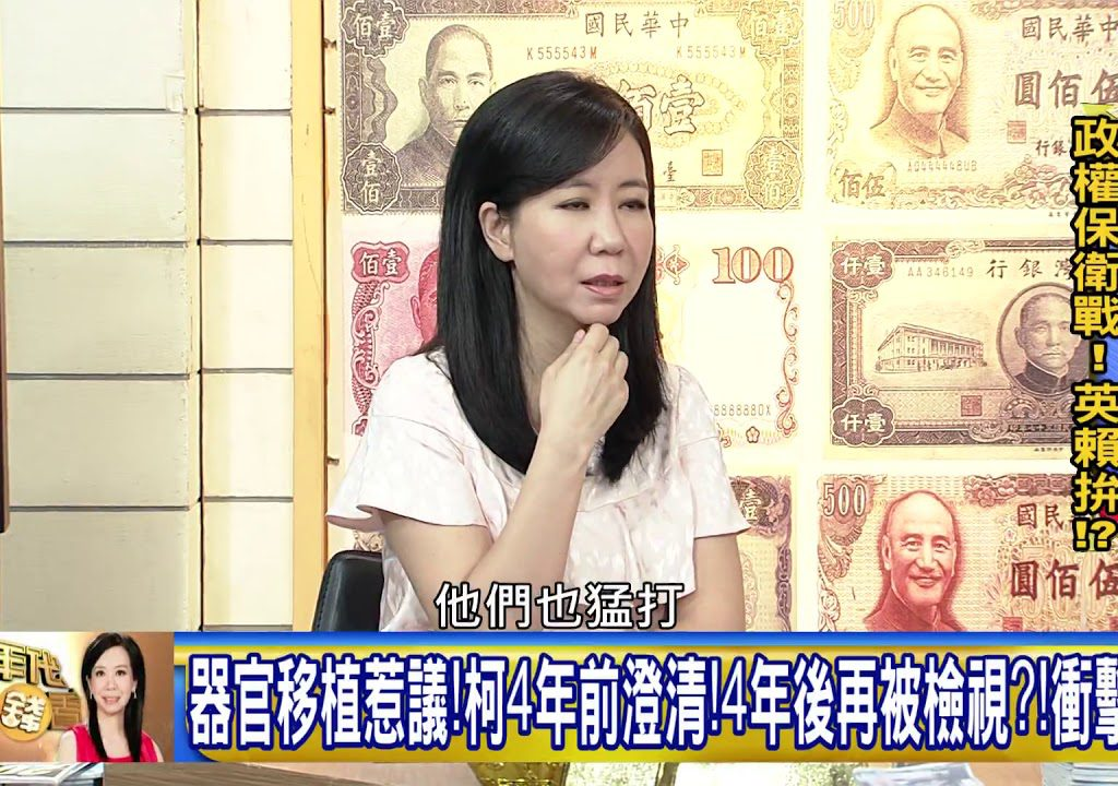 【年代新聞CH50】<年代向錢看> 藍綠選戰開打,柯P被屠殺?