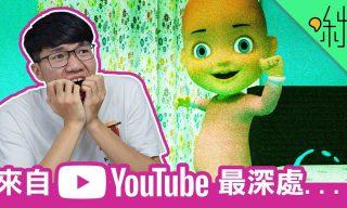 【啾啾鞋】實測YouTube影片的自動播放功能!看完影片會連到哪?
