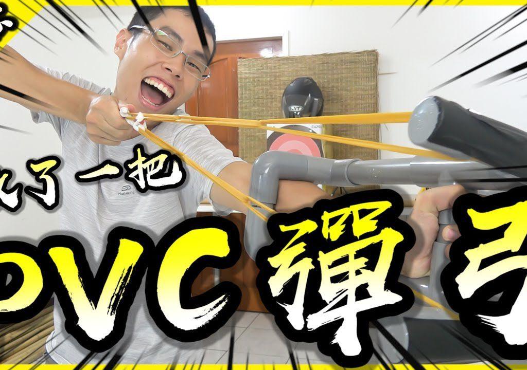 【胡子Huzi】PVC水管彈弓製作! 正式進入水管器時代?