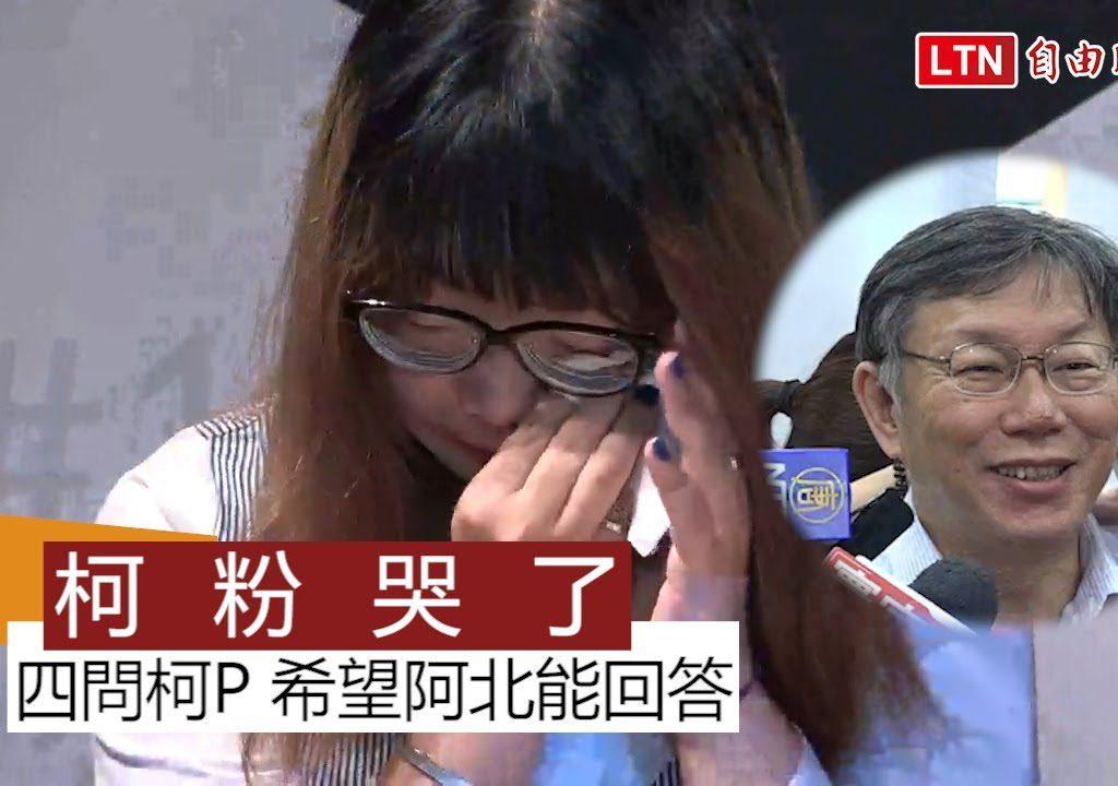 【自由時報】姚營的「柯粉」哭了 四問柯文哲為什麼討厭吳音寧