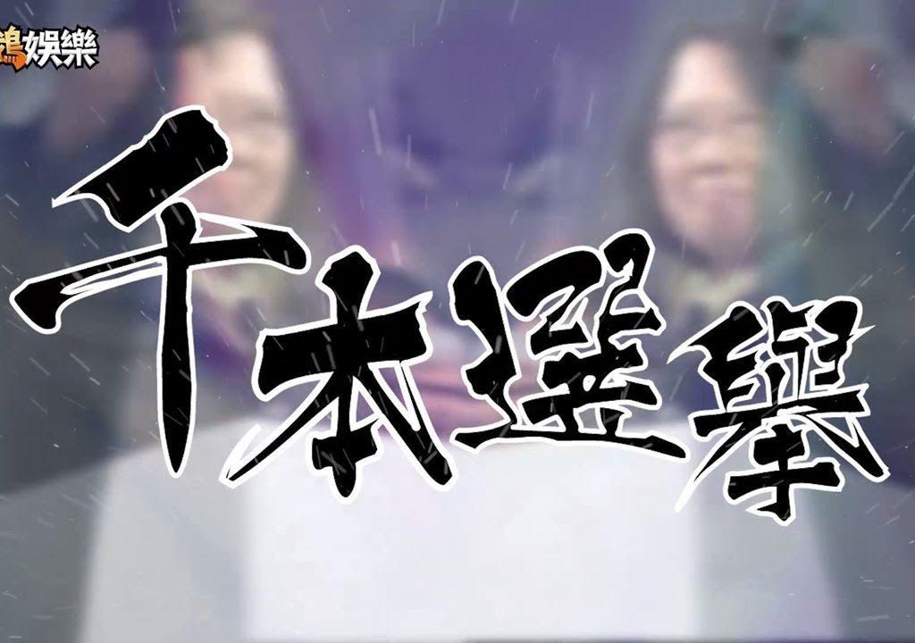 【老天鵝娛樂】金曲改編!千本選舉,老鵝唱給你聽