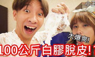 【小玉】史上最狂 挑戰100公斤的白膠脫皮!?