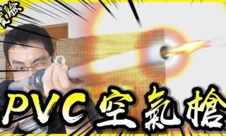 【胡子Huzi】胡子自製Nerf空氣槍 威力超驚人!